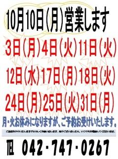 10gatuyasumi.jpg